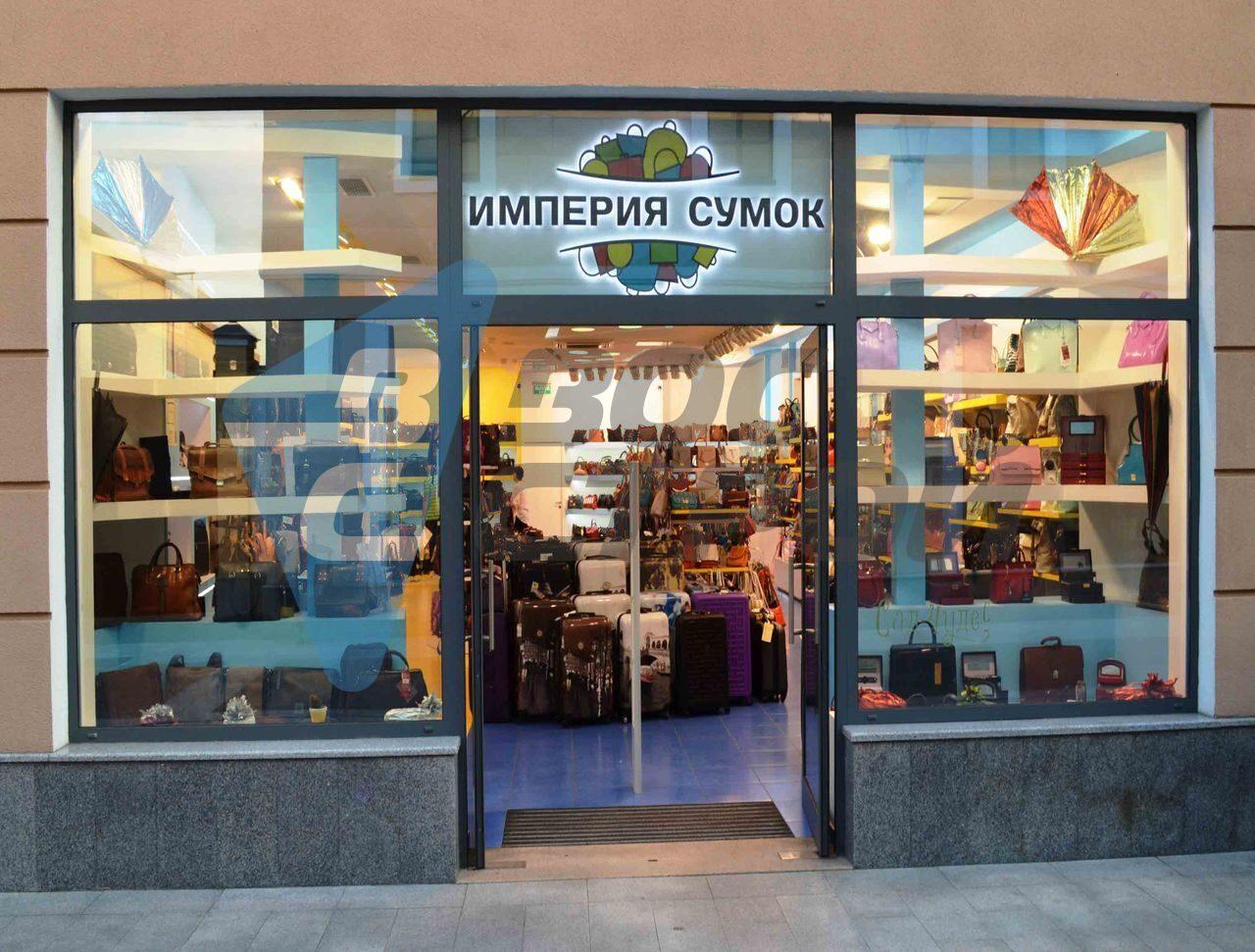 Империя Сумок Магазин Москва